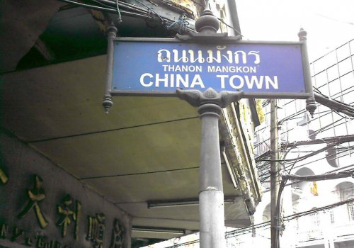 צ'ינאטאון, בנגקוק