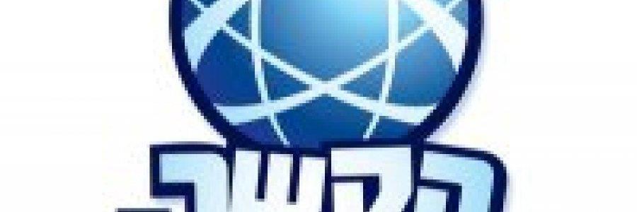 הקשר הישראלי – בנגקוק